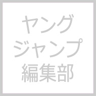 ヤングジャンプ編集部