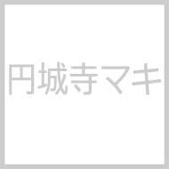 円城寺マキ