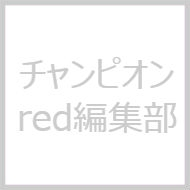 チャンピオンRED編集部