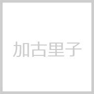 加古里子 (かこさとし)