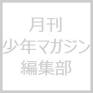 月刊少年マガジン編集部