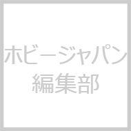 ホビージャパン編集部
