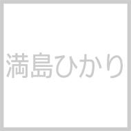 満島ひかり