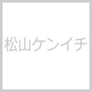 松山ケンイチ
