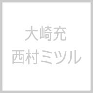 大崎充 / 西村ミツル