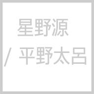 星野源 / 平野太呂