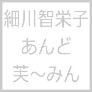 細川智栄子あんど芙〜みん