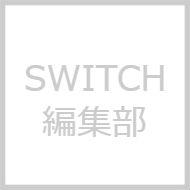 SWITCH編集部