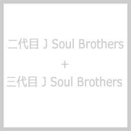 二代目 J Soul Brothers + 三代目 J Soul Brothers