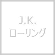 J.K.ローリング