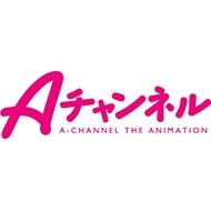 Aチャンネル
