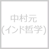 中村元(インド哲学)