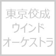 東京佼成ウインドオーケストラ鹿児島公演