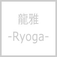 龍雅-Ryoga-