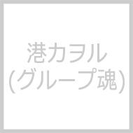 港カヲル (グループ魂)