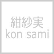 紺紗実 (kon sami)