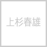 上杉春雄 (1967-)