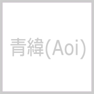 青緯 (Aoi)