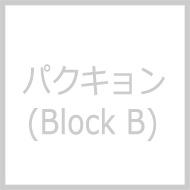 パクキョン (Block B)
