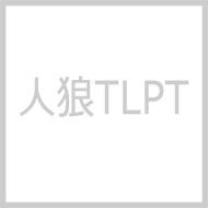 人狼TLPT