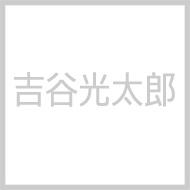 吉谷光太郎