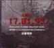 Kobe 17.01.95