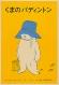 くまのパディントン 世界傑作童話シリーズ