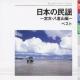BEST SELECT LIBRARY 決定版::日本の民謡〜宮古・八重山編〜ベスト