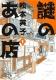謎のあの店 Nemuki+コミックス