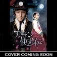 アラン使道伝 DVD-SET1