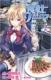 食戟のソーマ 2 ジャンプコミックス