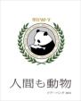 """""""人間も動物"""" ツアーパンダ2013 【初回限定盤 (Blu-ray+CD)】"""