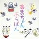 『あまちゃん ぶらばん』〜公式版 吹奏楽「あまちゃん」曲集 東京佼成ウインドオーケストラ
