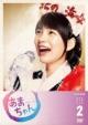 ���܂���� ���S�� DVD-BOX 2
