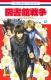図書館戦争 LOVE&WAR 12 花とゆめコミックス