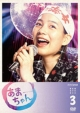 ���܂���� ���S�� DVD-BOX 3