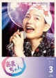 ���܂���� ���S�� Blu-ray BOX 3