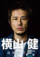 横山健 -疾風勁草編-(+CD)