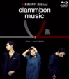 clammbon music V 集 (Blu-ray)