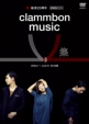clammbon music V 集 (DVD)