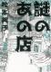 謎のあの店 2 Nemuki+コミックス