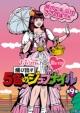 『ももクロChan -Momoiro Clover Z Channel-〜飛び出す5色のジュブナイル〜』 第9集 桃のでんぶはママの味の巻