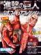 月刊 進撃の巨人 公式フィギュアコレクション Vol.12 超大型巨人 講談社シリーズムック