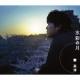 水彩の月 (+DVD)【初回生産限定盤 】
