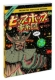 ヒップホップ家系図 Vol.2(1981〜1983) 普及版(ソフトカバー)