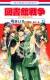 図書館戦争 LOVE&WAR 15 花とゆめコミックス