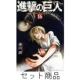 進撃の巨人 1-16 巻セット 週刊少年マガジンKC