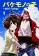 バケモノの子 1 カドカワコミックスAエース