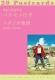 細田守監督作品 バケモノの子 リトルモア ポストカード ブック 014