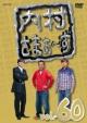 内村さまぁ〜ず vol.60
